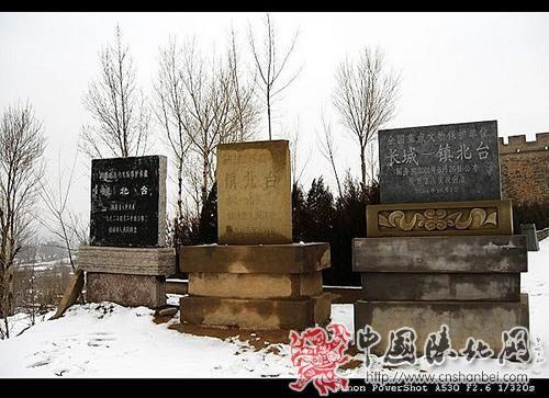 榆林镇北台